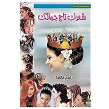 شعرك تاج جمالك (Arabic Edition)