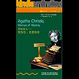 神秘女人--阿加莎·克里斯蒂(2级) (书虫·牛津英汉双语读物) (English Edition)