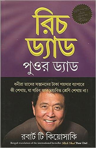 Rich Dad Poor Dad(Bengali) (Bengali Edition): Robert T
