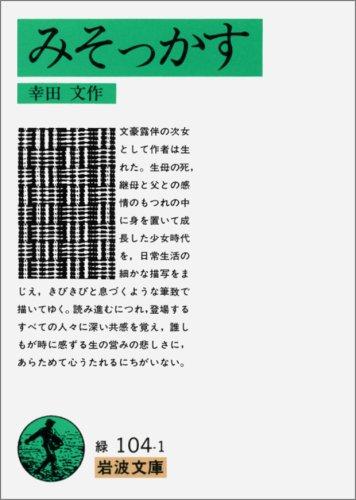 Misokkasu (Iwanami Bunko green 104-1) (1983) ISBN: 4003110412 [Japanese Import]