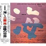 交聲詩「海」〜三善晃 合唱の世界