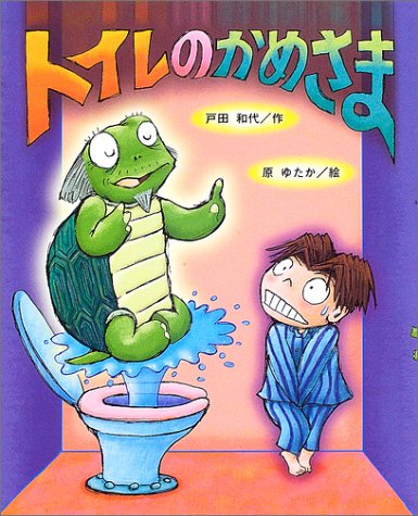 トイレのかめさま (新しい日本の幼年童話)