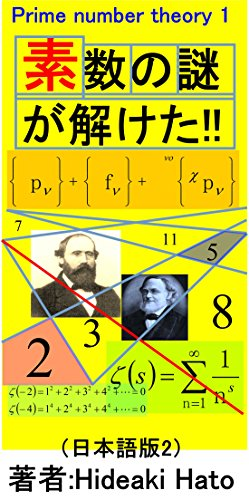 The mystery of the prime number was removed  //Japanese edition2: Riemann Hypothes and Goldbachs conjecture and the outskirts Prime number theory (hoto BOOKS)