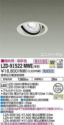 DAIKO LEDユニバーサルダウンライト (LED内蔵) 電源別売 精肉用高彩色 埋込穴Φ125 LZD91522MWE ※受注生産品 B07K2SHM3Q