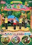 NHKおかあさんといっしょ 夏のプレゼント 森のおんがく会 [DVD]