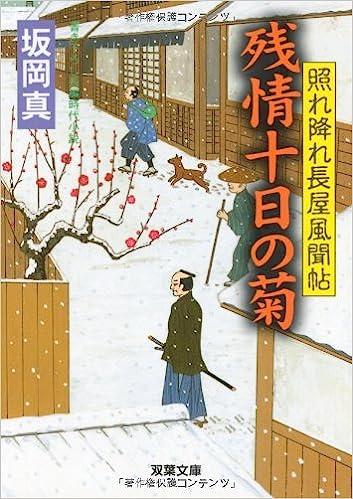 残情十日の菊―照れ降れ長屋風聞帖 (双葉文庫)