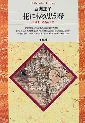 花にもの思う春―白洲正子の新古今集 (平凡社ライブラリー)