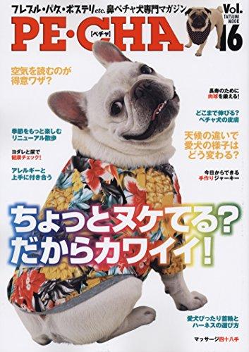 PE・CHA Vol.16 (タツミムック)