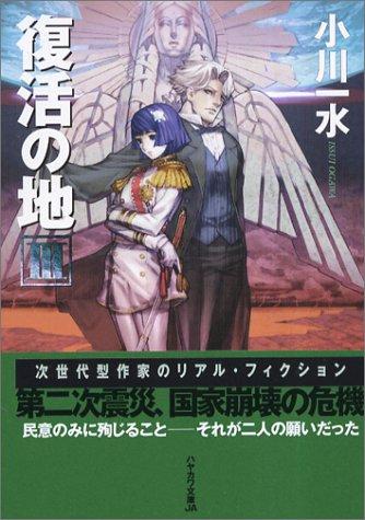 復活の地〈3〉 (ハヤカワ文庫JA)