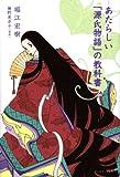 あたらしい「源氏物語」の教科書