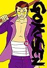 Gokusen, tome 12 par Morimoto