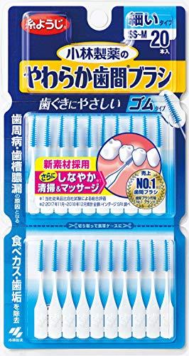 多様体帰る上流の小林製薬のやわらか歯間ブラシ 細いタイプ SS-Mサイズ ゴムタイプ 20本
