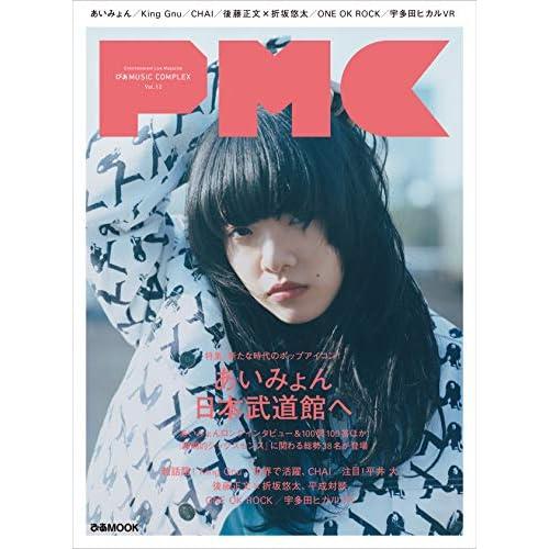 ぴあ MUSIC COMPLEX 表紙画像