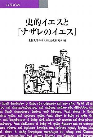 Read Online Shiteki iesu to nazare no iesu. pdf