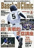 Baseball Clinic(ベースボール クリニック) 2017年 01 月号 [雑誌]