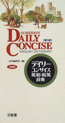 Sanseidos Daily Concise E/J - J/E Dictionary 5th Edition
