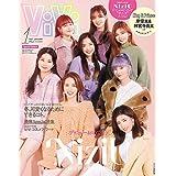 ViVi 2021年 1月号 増刊