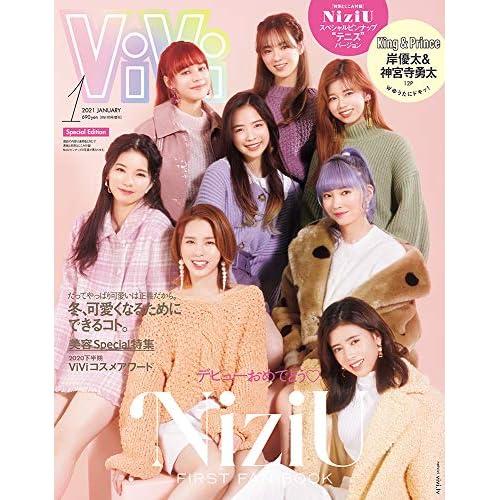 ViVi 2021年1月号 増刊 表紙画像