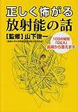img - for Tadashiku kowagaru ho  shano   no hanashi : 100 no gimon Q & A nagasaki kara kotaemasu book / textbook / text book