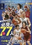 月刊バスケットボール 2020年 01 月号 [雑誌]