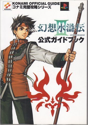 KONAMI Official Guide = Genso suikoden 3 koshiki gaidobukku [Japanese Edition]