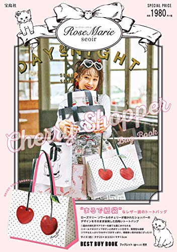 RoseMarie seoir Cherry Shopper Bag Book 画像 A