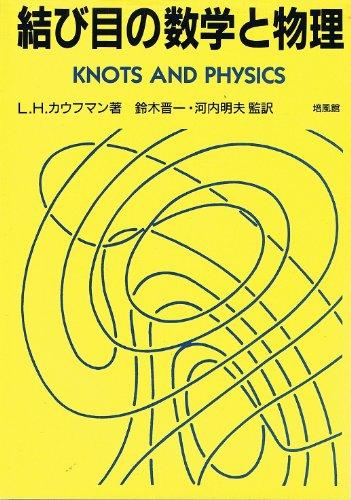 結び目の数学と物理