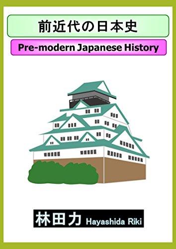 前近代の日本史