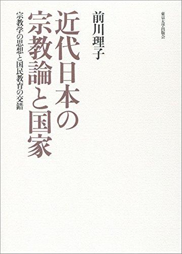 近代日本の宗教論と国家: 宗教学の思想と国民教育の交錯