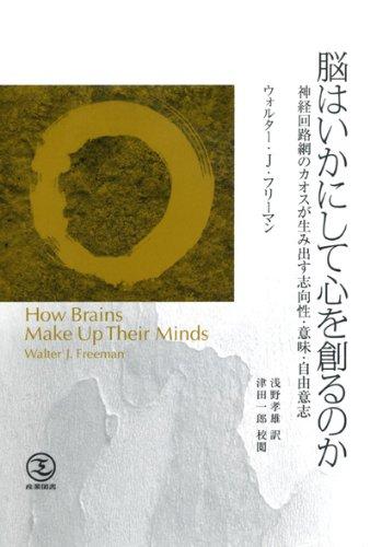 脳はいかにして心を創るのか―神経回路網のカオスが生み出す志向性・意味・自由意志