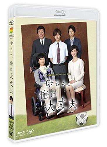 「24HOUR TELEVISION ドラマスペシャル2015母さん、俺は大丈夫」 BD [Blu-ray]