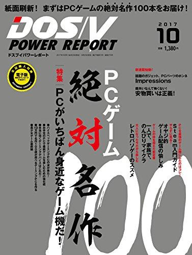 DOS/V POWER REPORT 2017年10月号