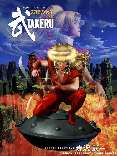 武 TAKERU1