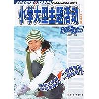 小學大型主題活動完全手冊:冬季卷