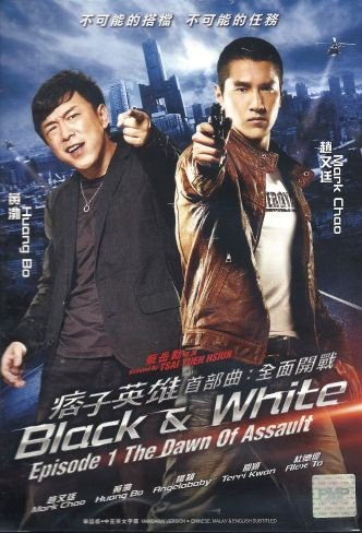 Black & White: Episode 1: The Dawn of Assault by Huang Bo