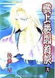 Above the clouds castles Kidan 2 (Nora Pocke Comics series) ISBN: 405600787X (1994) [Japanese Import]