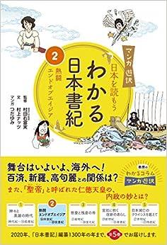 マンガ遊訳 日本を読もう わかる日本書紀2熱闘エンドオブエイジア