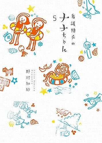 看護助手のナナちゃん 5 (ビッグコミックススペシャル)