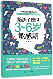 img - for Walk Through the Sensitive Period from Age 3 to 6 with Your Kids (Chinese Edition) book / textbook / text book