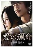 [DVD]愛の運命-暴風前夜-