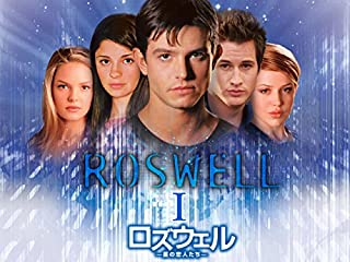 ロズウェル 星の恋人たち ファースト・シーズン