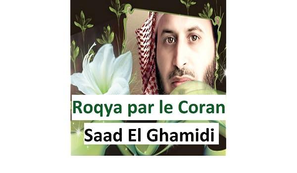 roqya saad el ghamidi gratuit