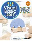 作って覚える Visual Basic 2017 デスクトップアプリ入門