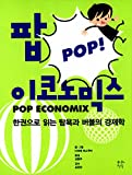 img - for Pop Economix (Korea Edition) book / textbook / text book
