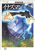 Inazuman (2) (Shotaro world) (1998) ISBN: 4889916520 [Japanese Import]