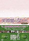 [DVD]芙蓉閣の女たち~新妓生伝 DVD-BOX 4