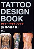 TATTOO DESIGN BOOK ~世界の神々編~ (富士美ムック―Tattoo tribal special number)