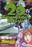 20世紀少年 (15) (ビッグコミックス)