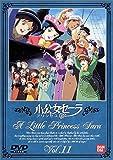 小公女(プリンセス)セーラ(11) [DVD]