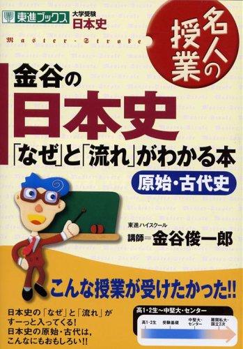 金谷の日本史「なぜ」と「流れ」がわかる本―原始・古代史 (東進ブックス―名人の授業)